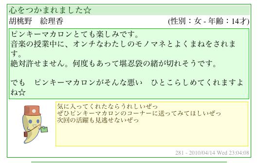 スクリーンショット(2010-04-16 23.27.24)