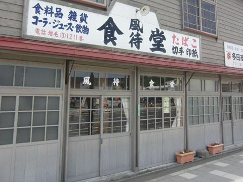 この店も「駅」で使われた