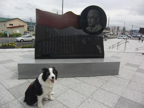 松山千春の碑