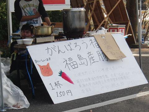 福島産 豚汁