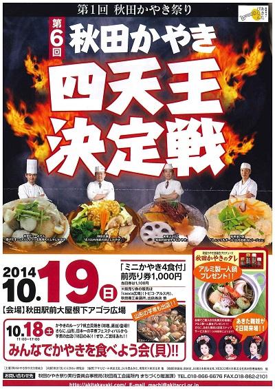 秋田かやき祭り1