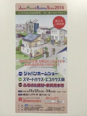 ジャパンホームショー2