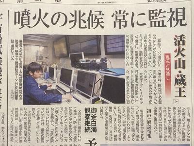11月2日新聞