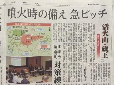 11月3日新聞