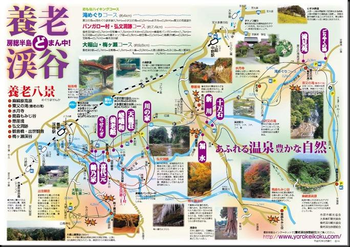 養老渓谷マップ01