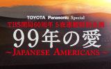 japaneseamericans.jpg