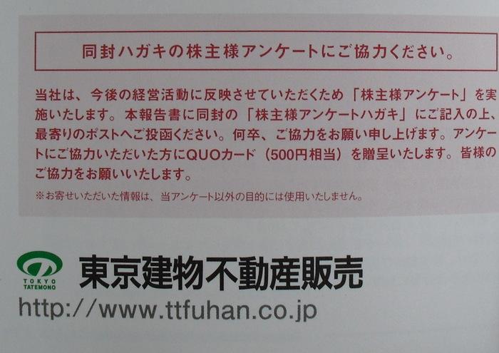 東京建物不動産販売株式会社2012