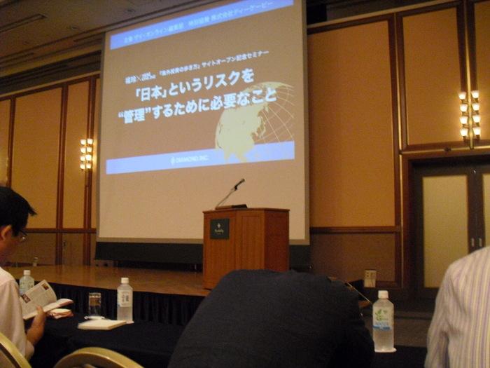 20120930品川グース橘玲講演1