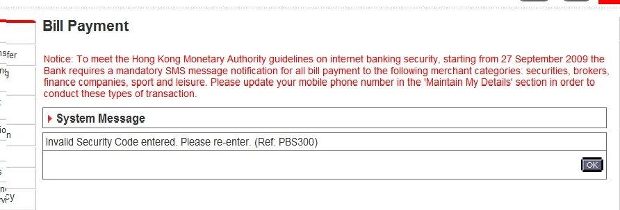 HSBC香港間違えたときの画面