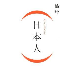 日本人()