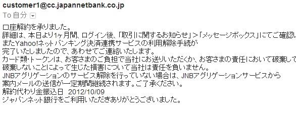 ジャパンネット銀行口座解約