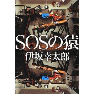 SOSの猿伊坂幸太郎