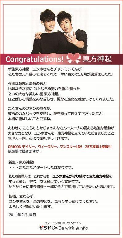 110210congraturations.jpg