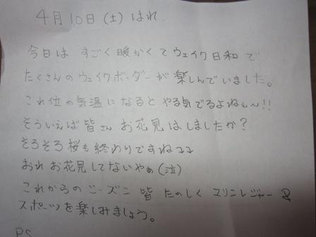 20100411IMG_0396.jpg