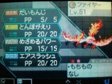 pokemonファイヤー