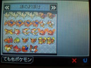 pokemonボックスショット2_convert_20111130183405
