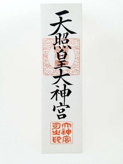 450px-Jingu_taima_front.jpg