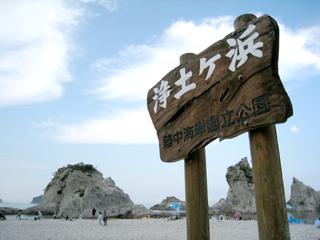 浄土ヶ浜②