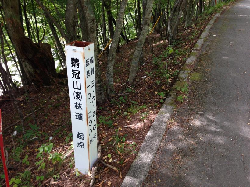 kanmuriyama17.jpg