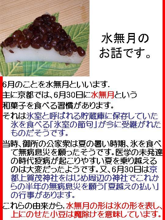 minazukinohanasi.jpg