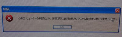 このコンピュータの制限により、処理は取り消されました。システム管理者に問い合わせて下さい。
