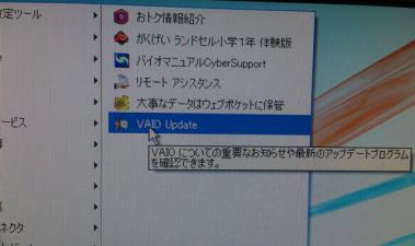 VAIO Updateを起動