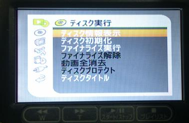 ACアダプターを繋ぐとファイナライズ実行が選択できるようになる。