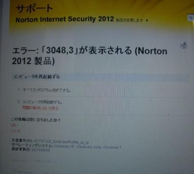 エアー:「3048、3」が表示される(Norton2012製品)