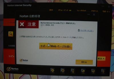 自動修復が上手くいかない サポートWEBページを開けとな・・・(ー_ー#)