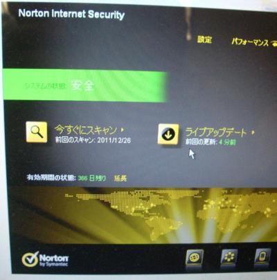 Norton Internet Security メインウィンドウで有効期間の状態を確認
