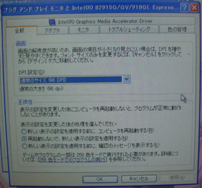 Intel(R)Graphics Media Accelerator Driverタブをクリックするのだが・・・