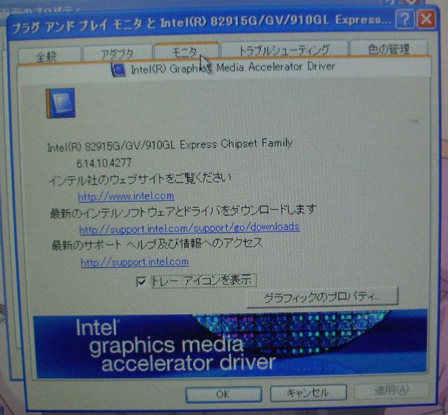 Intel Gma 3600 3650 драйвер Windows 7