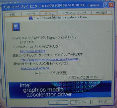 Intel(R)Graphics Media Accelerator Driverタブの中のグラフィックのプロパティをクリックする