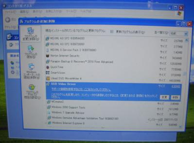 USB Video Driver(BDARemote)の削除