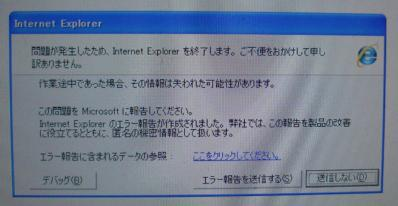 IE8 エラーメッセージ「問題が発生したため、Internet Explorer を終了します」