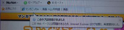 IE8 エラーポップアップ「このWebページには問題があるため、 Internet Explorerはタブを閉じ、再度開きました」