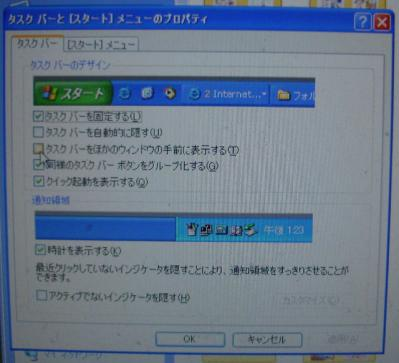 タスクバー上で右クリック→プロパティ→[タスクバーをほかのウィンドウの手前に表示する]にチェックを入れる