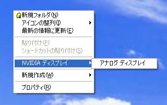 NVIDIAディスプレイ→アナログディスプレイ 選択7