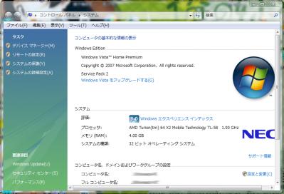 Windows VISTA OSの確認