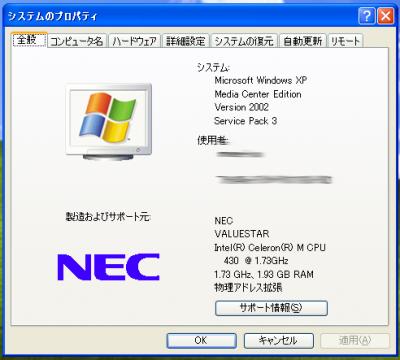 Windows XP OSの種類