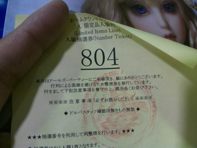 ドルパ026