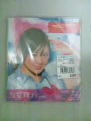 20120610_ぱすぽ☆グッズゲット02