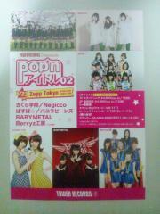 20120624_POP'nアイドル0201