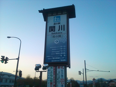 2010.5.8 山形 荒川水系 (1)