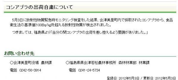 bdcam 2012-05-03MisatoHP