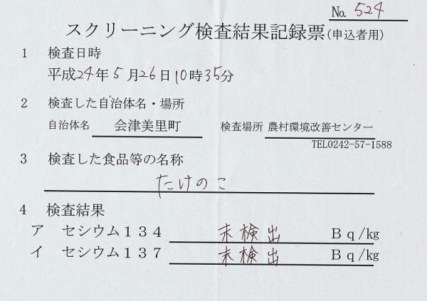 05-26.2012スクリーニング検査結果