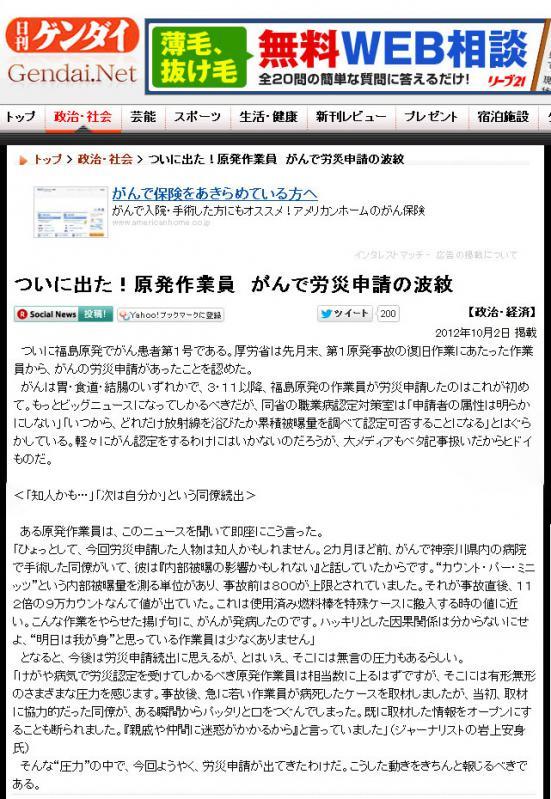 20121002日刊ゲンダイ