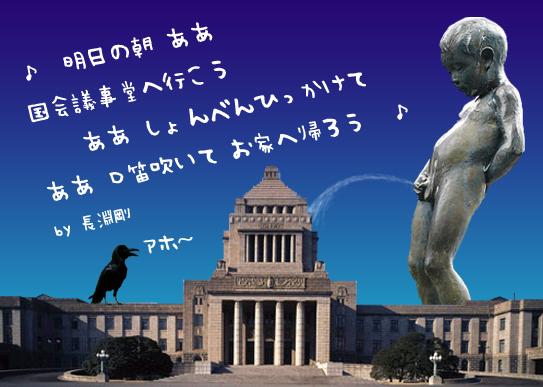 国会議事堂_edited-1