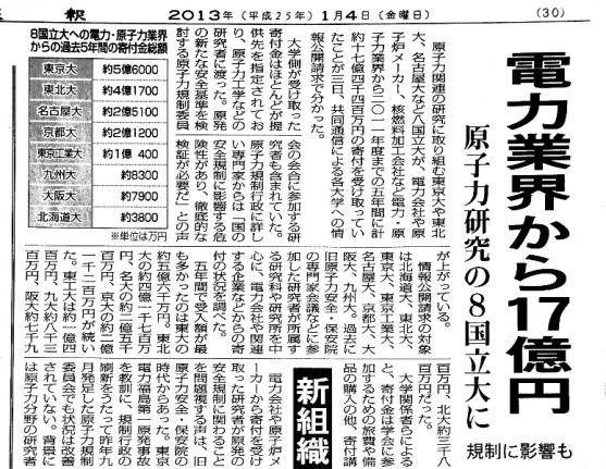 2013-01-04-minpo-a.jpg