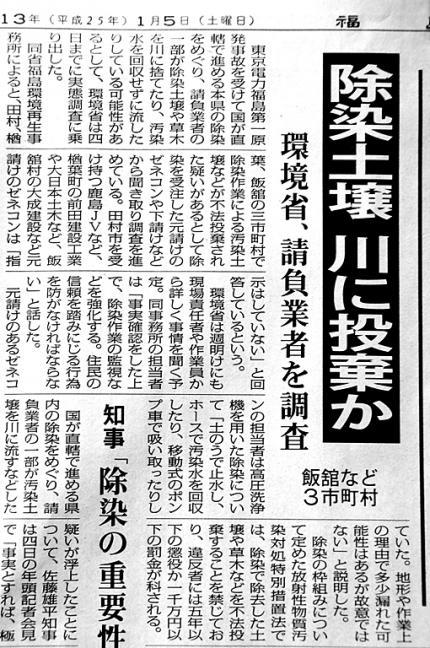 2013-01-04-05民報 -2